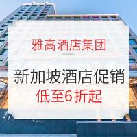 雅高集团,新加坡酒店促销