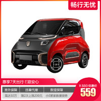 宝骏新能源E100/E200 汽车7天体验