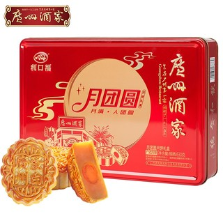 广州酒家 利口福 经典蛋黄月饼礼盒 6个装 630g