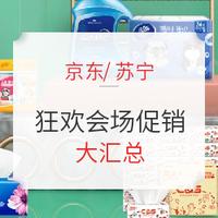 京东/苏宁易购 818 纸品清洁 狂欢会场