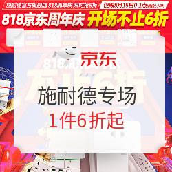 京东 施耐德电气旗舰店周年庆限时专场