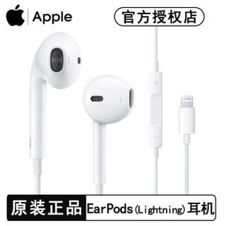 APPLE 苹果 原装EarPods耳机 (白色、iOS、入耳式)