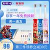 舒客 儿童电动牙刷B32 充电式声波全自动