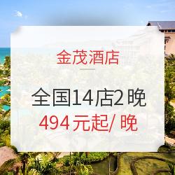 金茂酒店 全国14店 2晚通用券