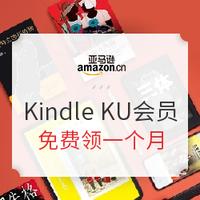亚马逊中国 Kindle电子书 KU会员一个月