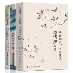 《李清照词传+李煜词传+纳兰性德词传》全3册