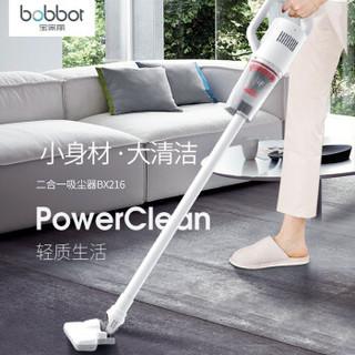 宝家丽 BX-216  吸尘器扫地机静音车载吸尘机白色