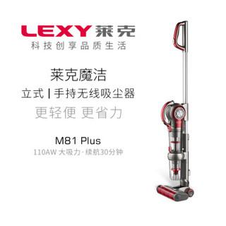 LEXY 莱克 M81plus  无绳吸尘器 灰色