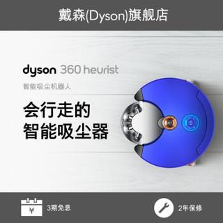 dyson 戴森 RB02  智能吸尘机器人 蓝色
