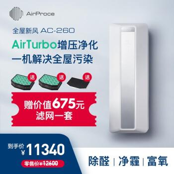 AirProce 艾泊斯 AC260 家用壁挂新风机空气净化器 白色 (白色)