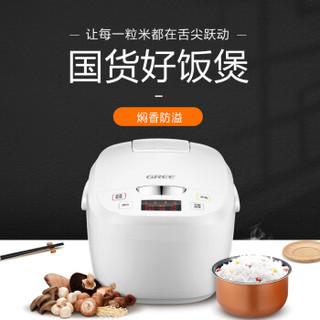 GREE 格力 GDF-3019D   3L大容量饭煲 焖香电饭锅 智能定时预约