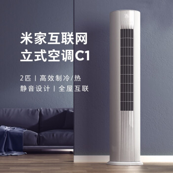 MI 小米 2匹 智能节能立式圆柱空调 (白色、定频)