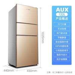 AUX 奥克斯 奥克斯(AUX)122升家用三门冰箱 节能静音保鲜电冰箱双门多门冰箱小型迷你冰箱BCD-122D金色 122升三门金色