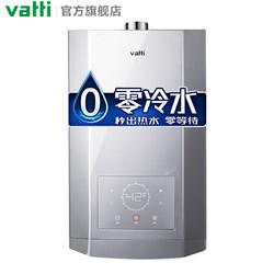 VATTI  华帝  i12047-16 燃气热水器 16升