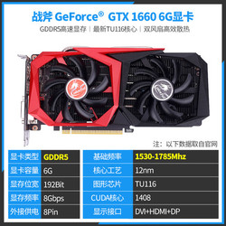 COLORFUL 七彩虹 iGame GeForce GTX1660 6GB 战斧 显卡