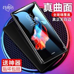 好易贴 小米MIX2/MIX2S钢化膜 曲面全屏覆盖膜 高清钢化玻璃防爆防指纹无白边手机贴膜 适用于小米MIX2/MIX2S