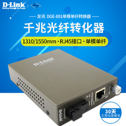 D-Link 友讯DGE-891 A/B 千兆单模单纤转换器 光纤收发器 可上机箱