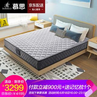 慕思 3D椰棕床垫自营 棕垫双人静音弹簧加厚海绵软硬两用席梦思床垫子 1.8*2.0m 安睡
