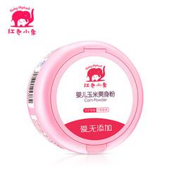 红色小象 婴儿爽身粉 120g
