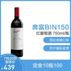 奔富(Penfolds) BIN150西拉红葡萄酒 750ml 红酒 澳大利亚进口