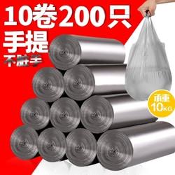 汉世刘家银色垃圾袋家用手提式厨房加厚一次性塑料袋中大号10卷装