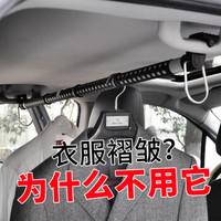 车载衣架车内伸缩晾衣杆挂衣架车用后排衣服架