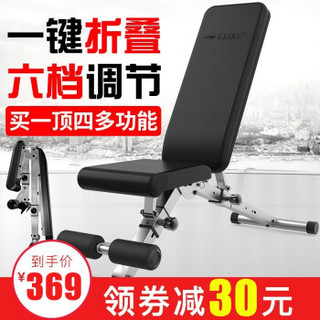 LEKI 雷克 可折叠哑铃凳多功能专业健腹器   GM5809