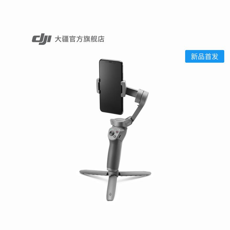 DJI 大疆 Osmo Mobile 灵眸手机云台