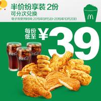McDonald's 麦当劳 半价纷享装 (2张)