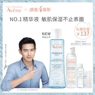Avene 雅漾 保湿精华液 (200ml)