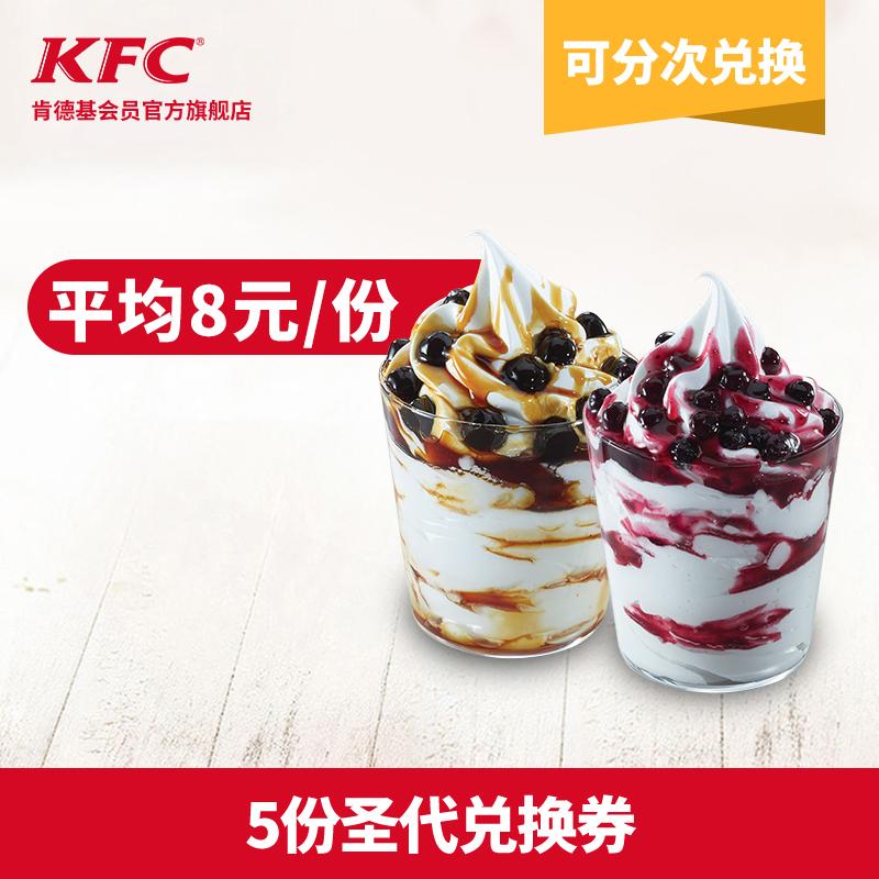 KFC 肯德基 原味圣代5份电子券 (北美蓝莓/冲绳黑糖珍珠)
