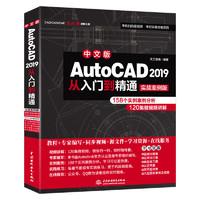 《AutoCAD 2019从入门到精通》