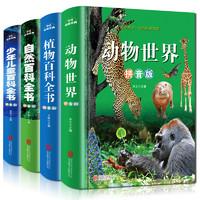《动物世界+少年儿童+植物+昆虫百科》4册精装硬壳
