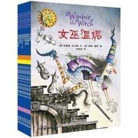 《女巫温妮魔法绘本系列第1辑》全7册