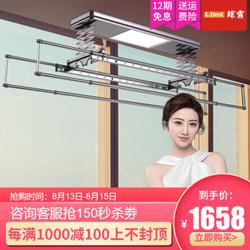 晾霸 LB01 四杆自由伸缩 电动晾衣架