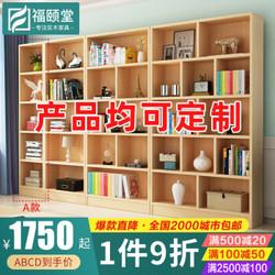 福颐堂 书架实木书柜书架组合自由组合书橱置物架松木柜子书柜带门 原木无漆ABCD组合 无门款
