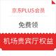 京东PLUS会员:丽江机场机场贵宾厅休息室权益 免费享