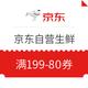 领券防身:京东自营生鲜 199-80券活动 现已可领