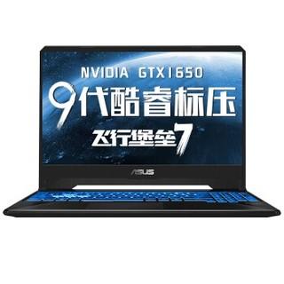 ASUS 华硕 15.6英寸游戏笔记本电脑 120Hz      FX95