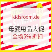 促销活动:kidsroom.de 夏季大促 母婴用品