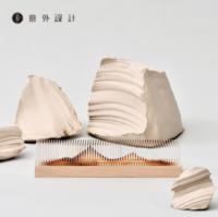 EY-PRODUCTS 意外设计 隐山香器摆件 枫木款