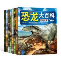 《恐龙大百科》注音版 全8册