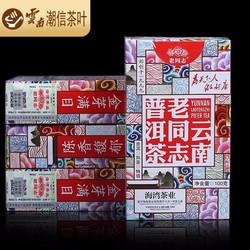 老同志 普洱茶 熟茶 2018年 特级熟茶 100克*2件