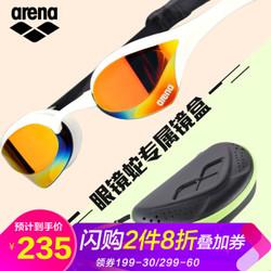 阿瑞娜(arena) 泳镜男女Cobra Ultra眼镜蛇系列专业防水竞技防雾游泳眼镜孙杨同款