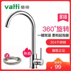 华帝(VATTI)304不锈钢厨房水龙头健康厨房水槽冷热龙头 360°自由旋转洗菜盆龙头