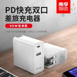 南孚苹果笔记本65W充电器PD快充 USB-C双口适配器适用于华为小米手机笔记本电脑NFTAC200