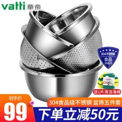 华帝不锈钢盆304家用套装料理和面厨房洗菜沥水篮子加厚小底深打蛋盆 不锈钢多用料理盆五件套小号