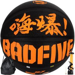 LI-NING 李宁 567-2 篮球