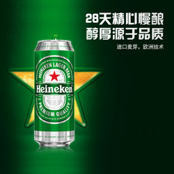 Heineken 喜力啤酒 罐装 500ml*12罐