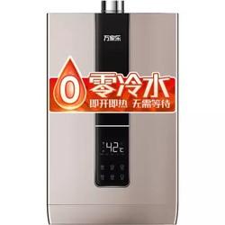 万家乐 16升零冷水 大水量 智温感 智能防冻 家用速热 8年质保燃气热水器JSQ30-D9